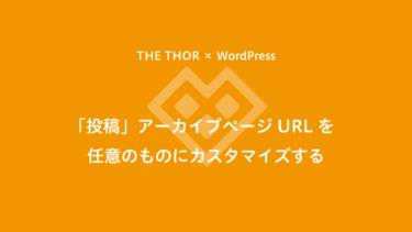 THE THORの「投稿」アーカイブページURLをカスタマイズする