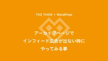 【THE THOR】アーカイブページでインフィード広告が出ない時にやってみる事