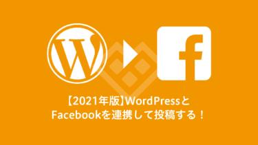 【2021年版】WordPressと Facebookを連携して投稿する!