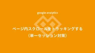 【google analytics】ページ内スクロールをトラッキングする(単一セッション対策)